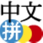Chinese Pinyin IME for Android icon