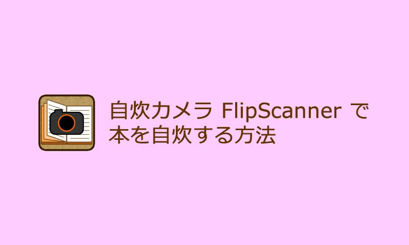 FlipScanner- screenshot
