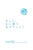 Screenshot of earth photo&diary