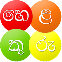 Helakuru Sinhala Keyboard icon
