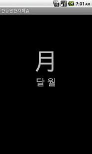 한능원시험대비한자학습 - screenshot thumbnail