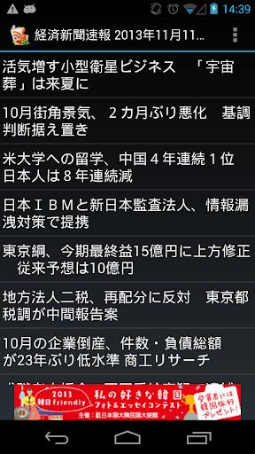 経済新聞速報