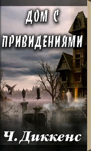 Дом с привидениями Ч. Диккенс