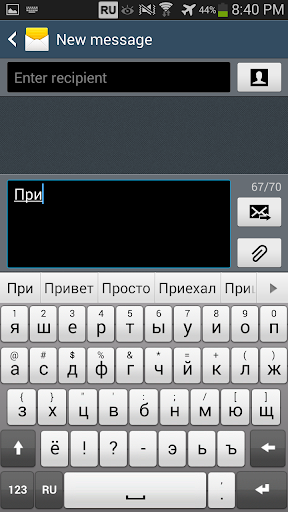 Russian for Sweet Keyboard