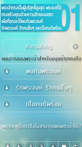Gospel Tools Thailand