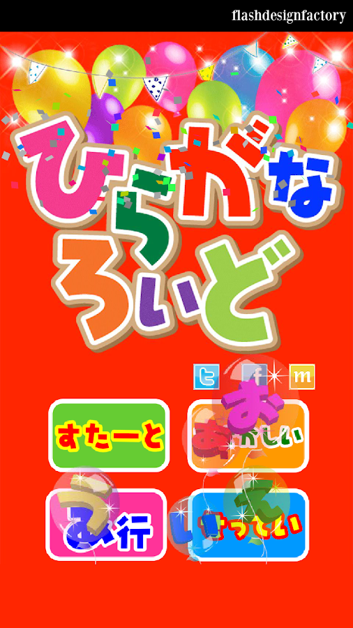 hiragana Roid - screenshot