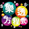 樂透方程式( No.1 的樂透選號專家 ) logo