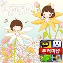 노랑박스 단바리 꽃과 나비 카카오톡 테마 icon