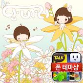 노랑박스 단바리 꽃과 나비 카카오톡 테마
