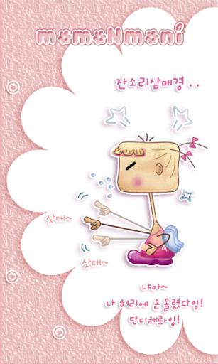 모모N모니 잔소리삼매경 카카오톡 테마