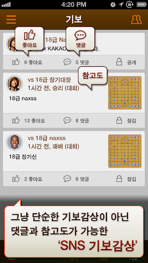 uc7a5uae30 for KAKAO 3.5.0 screenshots 5