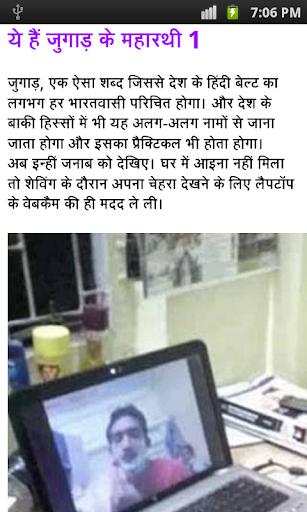 【免費教育App】india jugaad-APP點子