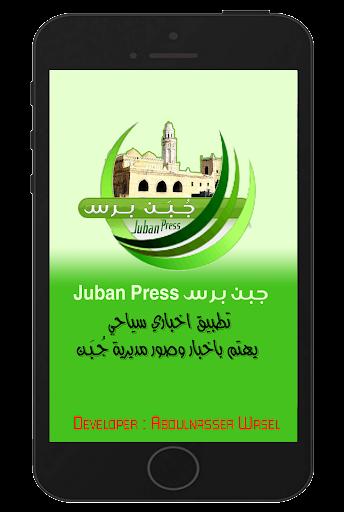 جبن برس Juban Press