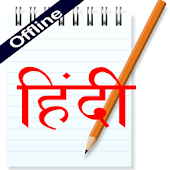 Type Hindi - Offline