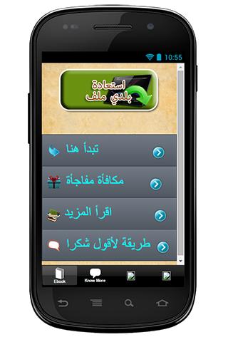 玩生產應用App|استعادة بلدي ملف دليل免費|APP試玩