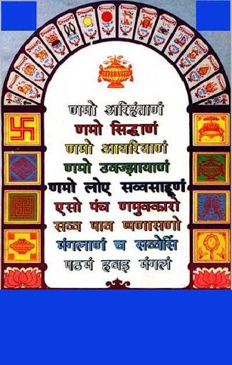 Jain Namokar Mahamantra