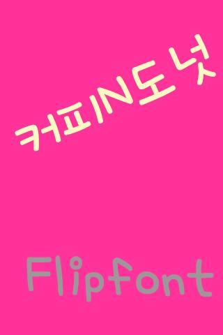 SD 커피N도넛™ 한국어 Flipfont