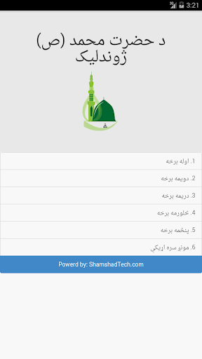 Hazrat Mohammad s ZhwandLek
