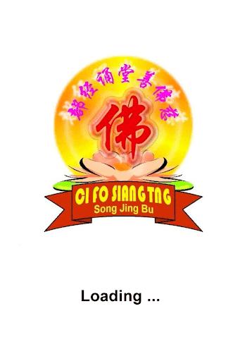 Ci Fo Siang Tng 慈佛善堂诵经部