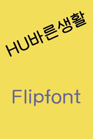 HURightlife™ Korean Flipfont
