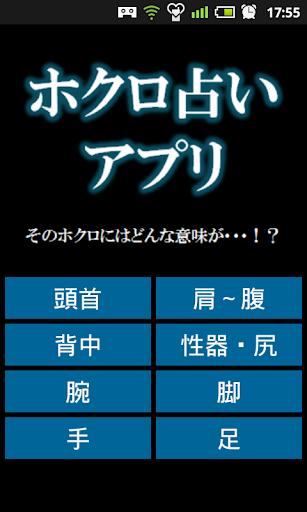 ホクロ占いアプリ
