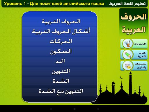 изучению арабского языка *