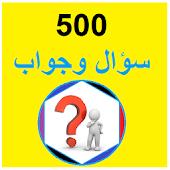 500 سؤال وجواب معلومات رائعه