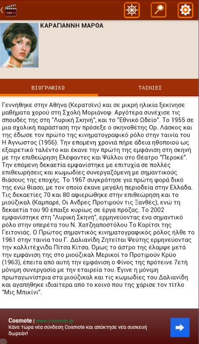 1000+1 ΑΤΑΚΕΣ - screenshot