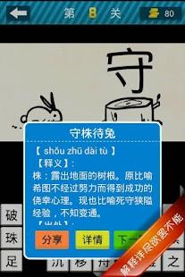 中国成语故事汇