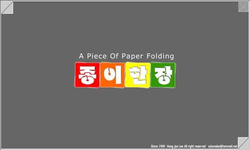 애니메이션 종이접기paperfolding origami