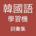 香港韩国语学习机 -- 词汇集 icon