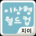 [지이]이상형월드컵 여자 icon