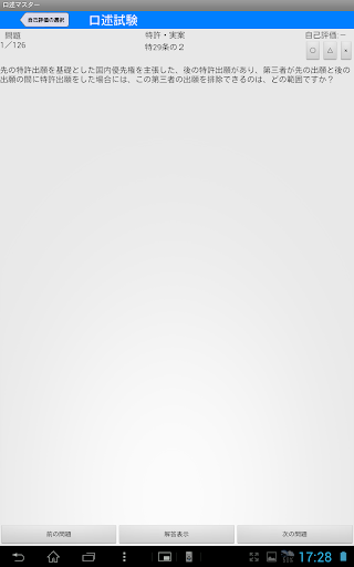 玩商業App|弁理士試験口述マスター免費|APP試玩