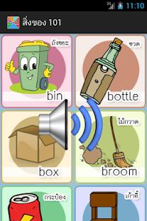 ภาษาอังกฤษ สำหรับเด็ก มีเสียง - screenshot thumbnail