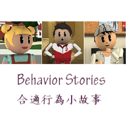 Behavior Stories 合適行為小故事