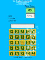 Screenshot of Үг Олох Монгол Тоглоом Mongol