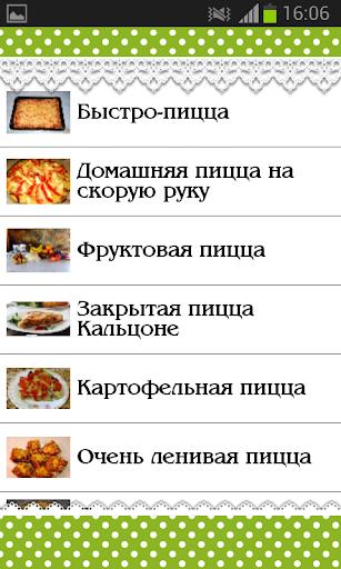Вкусная пицца Рецепты