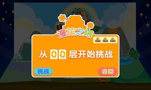 宝贝算算术(通用版) - screenshot thumbnail