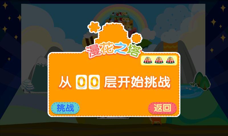 宝贝算算术(通用版) - screenshot