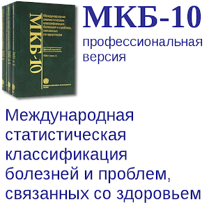 ICD-10 PRO Russian Edition