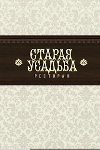 Старая усадьба - screenshot thumbnail