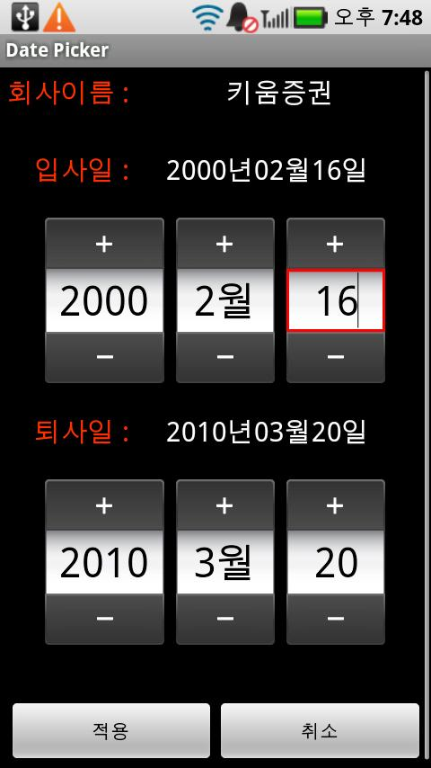 Career Calculater 경력계산기 - screenshot