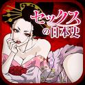 セックスの日本史 icon