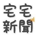 宅宅新聞  非官方閱讀器 icon