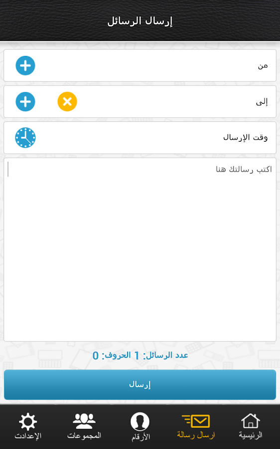 Saudisms- screenshot