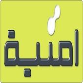 My Umniah