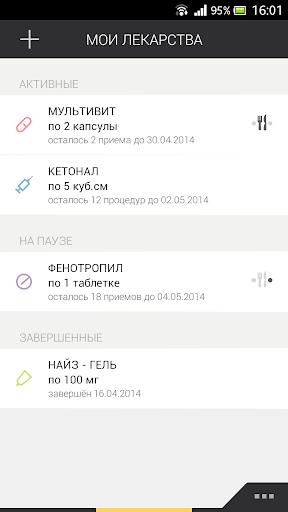 【免費醫療App】Мои Таблетки – напоминания-APP點子