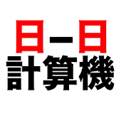 日付計算機ベータ版 日付-日付