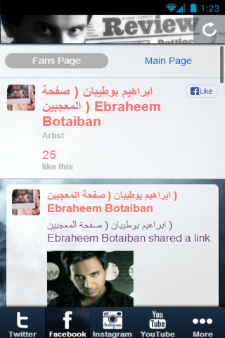 News artist Ibrahim Botaiban- screenshot