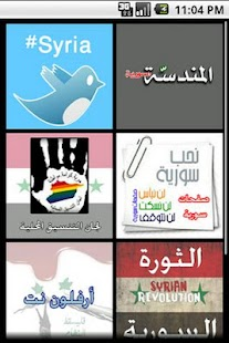 Syrian Revolution RSS Reader - screenshot thumbnail
